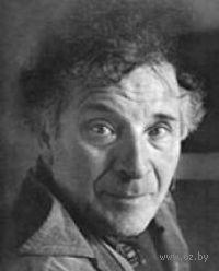 Марк Шагал. Марк Шагал