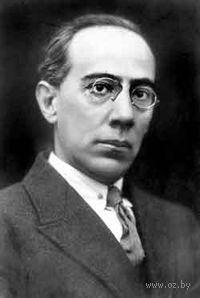 Александр Романович Беляев