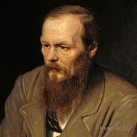 Федор Михайлович Достоевский. Федор Михайлович Достоевский