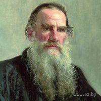 Лев Николаевич Толстой. Лев Николаевич Толстой